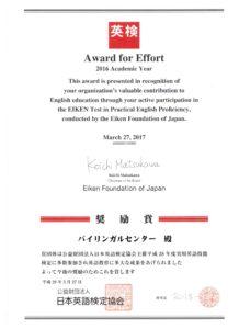 日本英語検定協会:奨励賞